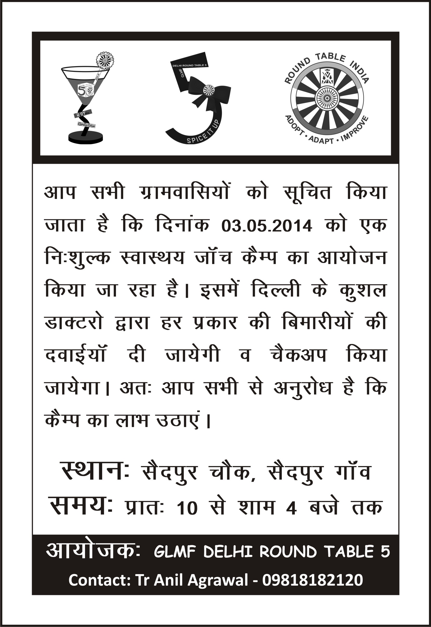 Invite for Free Health Check up Camp at Village Saidpur Sonepat on